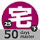 50日でうかる宅建(平成25年版) 下巻